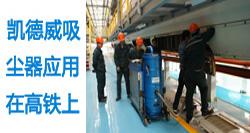 凯德威大功率吸尘器为京沪高铁创最高时速接风